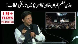 PM Imran Khan historic speech in Washington DC jalsa