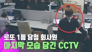 [Eng]The office worker who won the lottery was caught in CCTV.