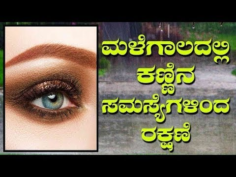 How To Safeguard Your Eyes During Monsoon?? | ಮಳೆಗಾಲದಲ್ಲಿ ಕಂಗಳ ಆರೈಕೆ ಹೇಗೆ?