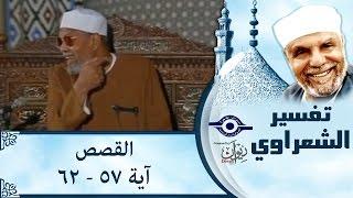 الشيخ الشعراوي   تفسير سورة القصص، (آية ٥٧- ٦٢)