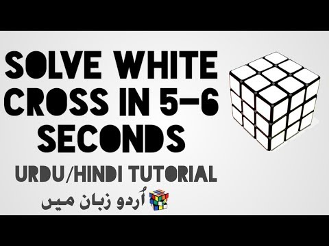 |Urdu/Hindi| How To Solve Rubiks Cube White Cross In 5-6 Seconds