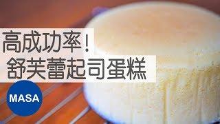 高成功率!日式舒芙蕾起司蛋糕/ Cotton Cheesecake|MASAの料理ABC