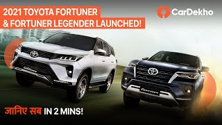 Toyota Fortuner 2021 And Legender Launched   #In2Mins   CarDekho.com
