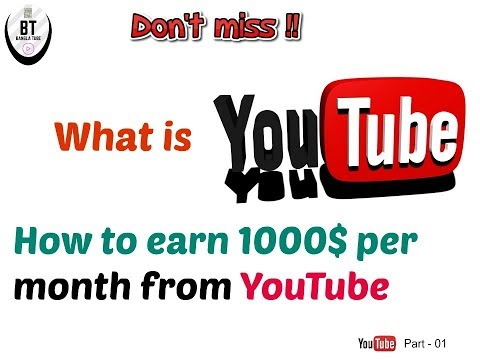 What is YouTube !How to earn 1000$ per month from YouTube in legal way! part  01