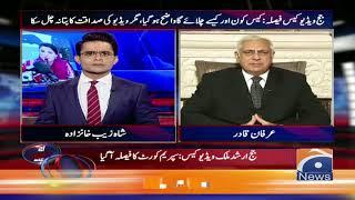 Judge  Ke Conduct Se Nawaz Sharif Ke Cases Par Kia Asar Para?