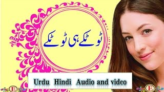 totkay in urdu hindi video ||ٹوٹکے ہی ٹوٹکے