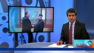 Pashto Ashna TV Show (May 9، 2018)