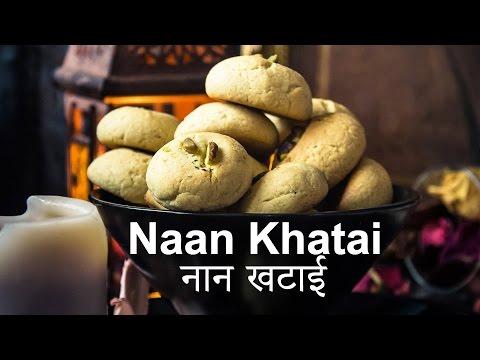 How to Make Easy Nan Khatai | Indian Butter Cookies | Easy Eggless Nankhatai Biscuit Recipe