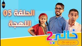 KHALI 2  خالي 2 الحلقة 05 اللهجة الوهرانيه و اللهجة العاصمية