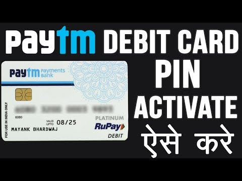 How to Activate Paytm Debit Card Pin || Paytm ATM Card का पिन बनाना सीखे