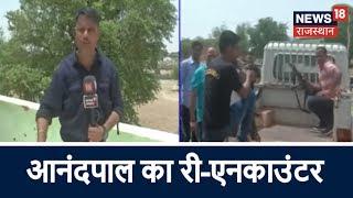 Download CBI ने किया आनंदपाल का री-एनकाउंटर   Rajasthan Latest News Video