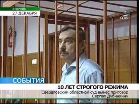 Xxx Mp4 Вынесен приговор Сергею Дубинкину 3gp Sex