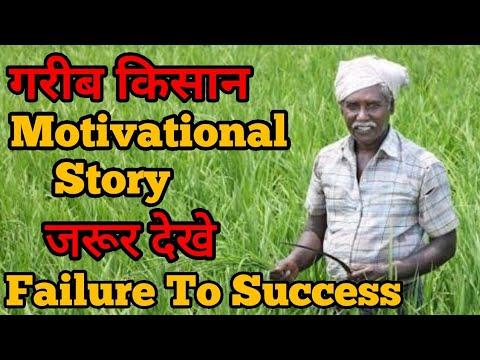 Poor Farmer Success Story   Motivational Story 2018   Failure To Success Hindi