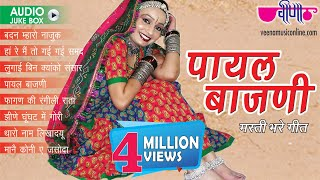 "New Rajasthani Folk Songs | "" Payal Bajani "" Audio Jukebox Full HD 