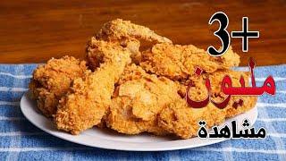 #x202b;الطريقة الاصلية لعمل دجاج كنتاكى كما فى مطاعم كنتاكى السر للحصول على القرمشة و اللون الذهبي#x202c;lrm;