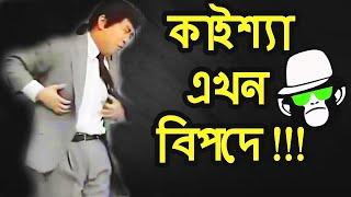 Kaishya In Funny Trouble | Bangla Funny Dubbing
