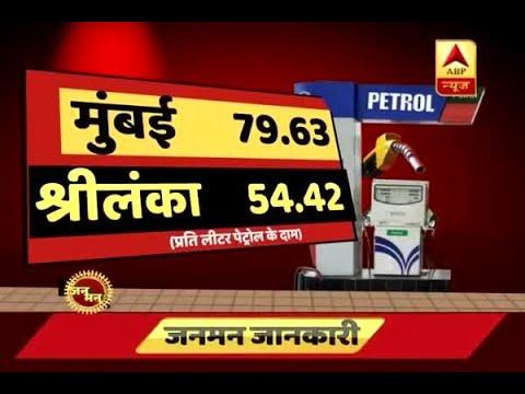 Jan Man: Know how petrol is cheaper in Sri Lanka
