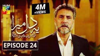 Ye Dil Mera | Episode 24 | HUM TV Drama | 8 April 2020