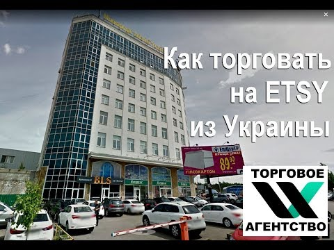 Etsy: Как торговать из Украины и получать оплаты в долларах.