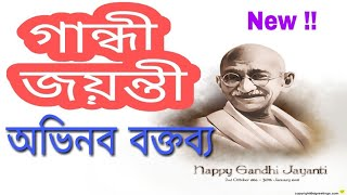 Gandhi Jayanti Speech in Bengali    Speech on Mahatma Gandhi   Biography of Mahatma Gandhi   