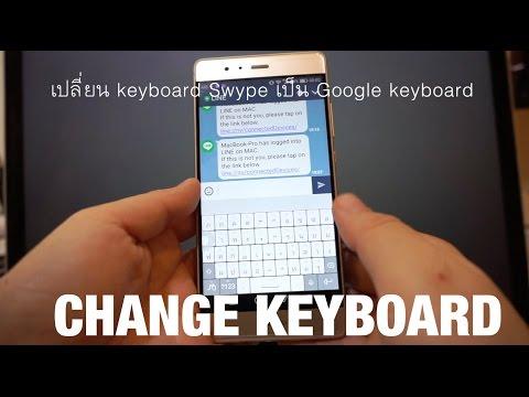 วิธีเปลี่ยนคีย์บอร์ด Hauwei P9 / Changing Huawei P9 keyboard