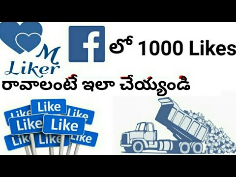 How to get 1000 Likes on FACEBOOK very fast with PROOF in Telugu | Sai Nagendra