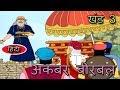 Akbar Birbal Hindi Animated Stories For Kids Vol 3