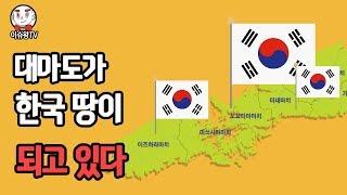 최근 대마도가 한국 땅이 되고 있다는 소식 [이슈왕]