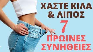 Πως Να Χάσετε Κιλά Και Λίπος Με 7 Πρωινές Συνήθειες! (Εύκολες)