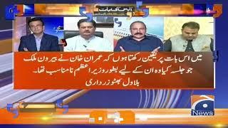 Bilawal Ka Dora-e-America Kay Moqay Par Hukumati Himayat Ka Elan: PML-N Ki Tanqid Barqarar