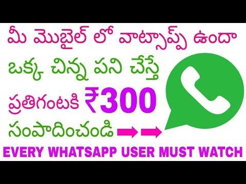 How to earn money online with Whatsapp by Sharing - Telugu | make free money from home in telugu