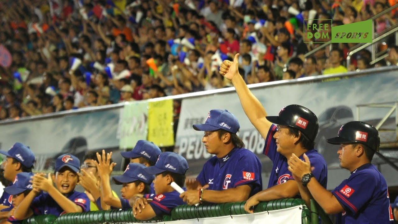 世界少棒賽 中華隊11比6 粉碎美國不敗夢/Freedom Sports