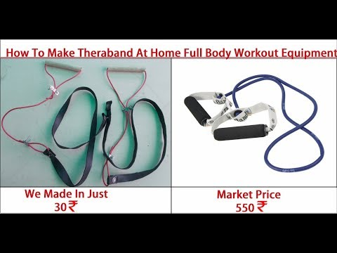 how to make thera band at home easily in just 30 rupees (हिंदी में)