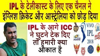 IPL is the most powerful Cricket league in the world । Pak media on India and IPL