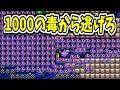 Super Mario Maker2 1000の毒キノコから逃げるスピラン!マリオメーカー2