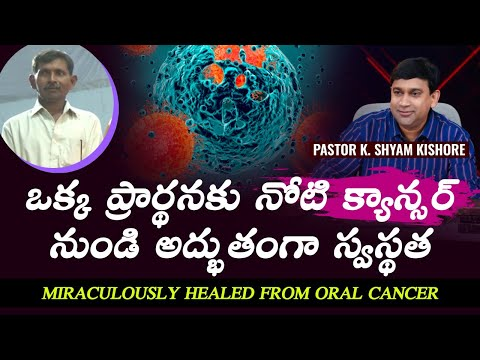 Mr. Venkanna - Miraculously healed from Oral Cancer - Telugu
