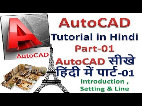 AutoCAD Tutorial in Hindi Part-01 AutoCAD 2D & 3D सीखे हिंदी में Introduction, Setting & Line