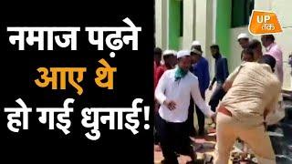 Masjid में नमाज पढ़ने गए थे, पुलिस ने कर दी धुनाई!