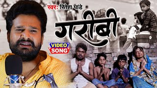 #Video | गरीबी - GARIBI | #Ritesh Pandey | दिल को दहला देने वाला विडियो | Bhojpuri Song 2020