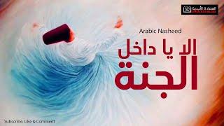 മധുരമൂറും ശാദുലി ബൈത്, Thwalabna baba ,Beautiful Islamic nasheed allah allah allahu,