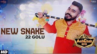 New Snake - 22 Golu | Aah Chak 2019 | New Punjabi Songs2019  | Punjabi Bhangra Songs