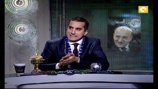 وش السعد .. في البرنامج؟ مع باسم يوسف