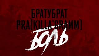 БРАТУБРАТ & Pra(Killa'Gramm) - Боль