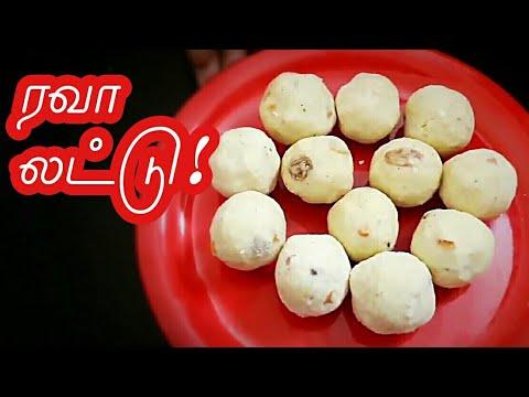 Rava Laddu   ரவா லட்டு   Rava Laddu in Tamil   Rava ladoo recipe