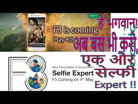 [हिंदी] Oppo F3 Review, Specification, Launch Date, Pricing, My Opinion
