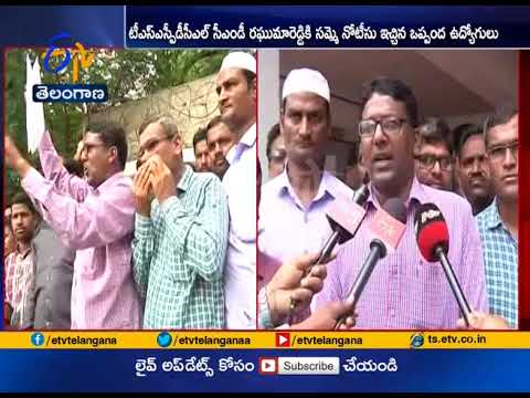 Contract Employees Issues Strike Notice to TSSPDCL CMD Raghuma Reddy