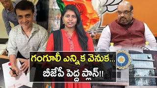 Sourav Ganguly : BJP's Big Plan Behind Ganguly's Election ! || Oneindia Telugu