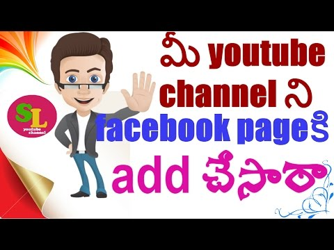 how to add youtube channel to facebook page in telugu