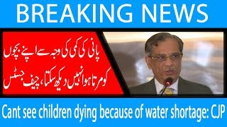 Cant see children dying because of water shortage: CJP   20 Oct 2018   92NewsHD