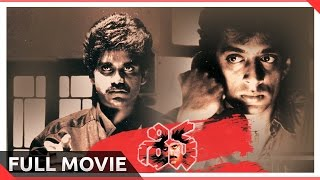 Shiva Telugu Full Length Movie || Nagarjuna, Amala, JD Chakravarthy || Telugu Hit Movies